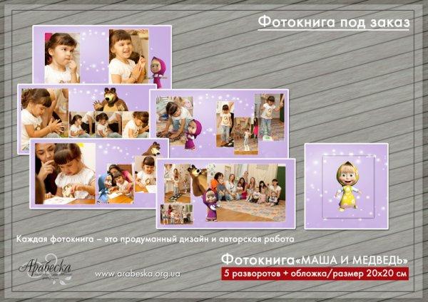 arabeska-photobook-kids-002