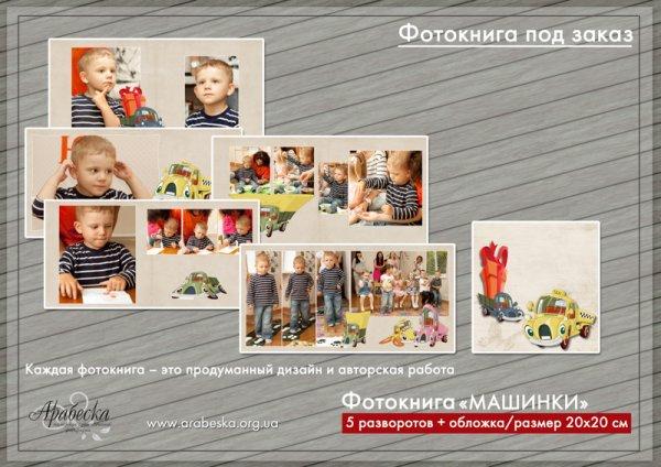 arabeska-photobook-kids-003