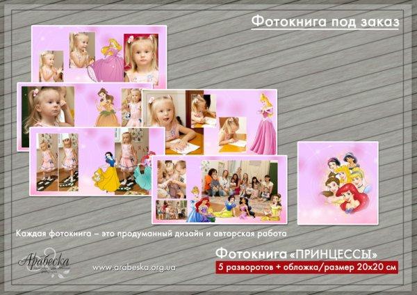 arabeska-photobook-kids-004