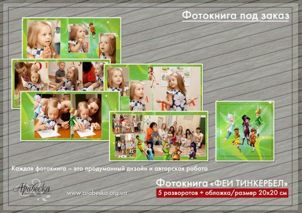 arabeska-photobook-kids-005