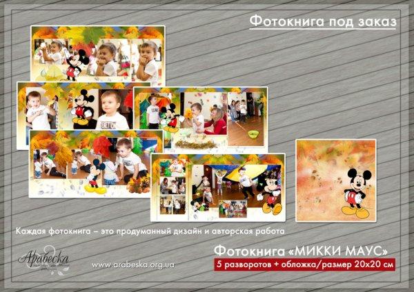 arabeska-photobook-kids-006