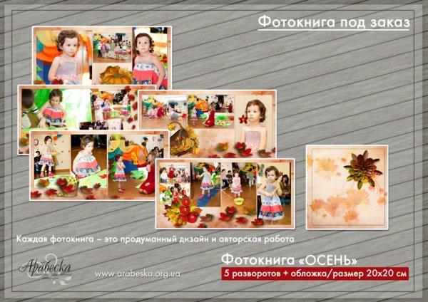 arabeska-photobook-kids-007