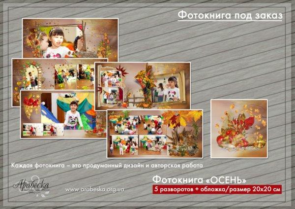 arabeska-photobook-kids-008