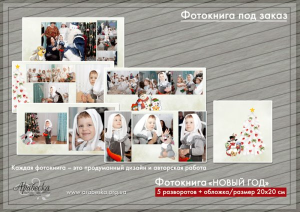 arabeska-photobook-kids-010