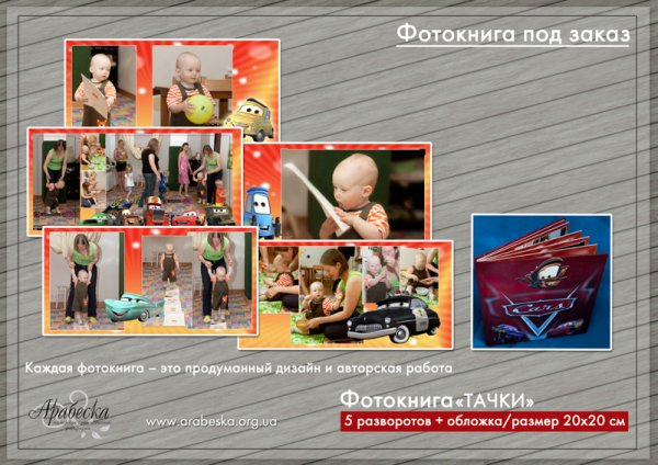 arabeska-photobook-kids-011