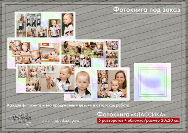 arabeska-photobook-kids-012