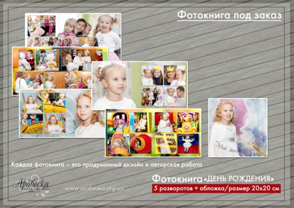 arabeska-photobook-kids-013