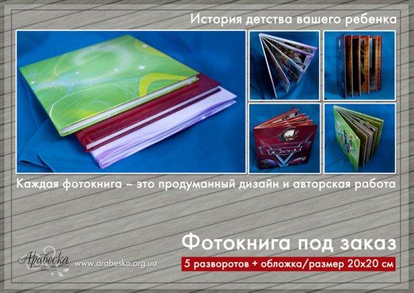 arabeska-photobook-kids-016