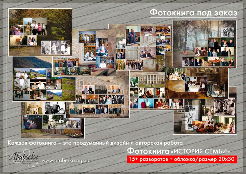 arabeska.org.ua-photobook005