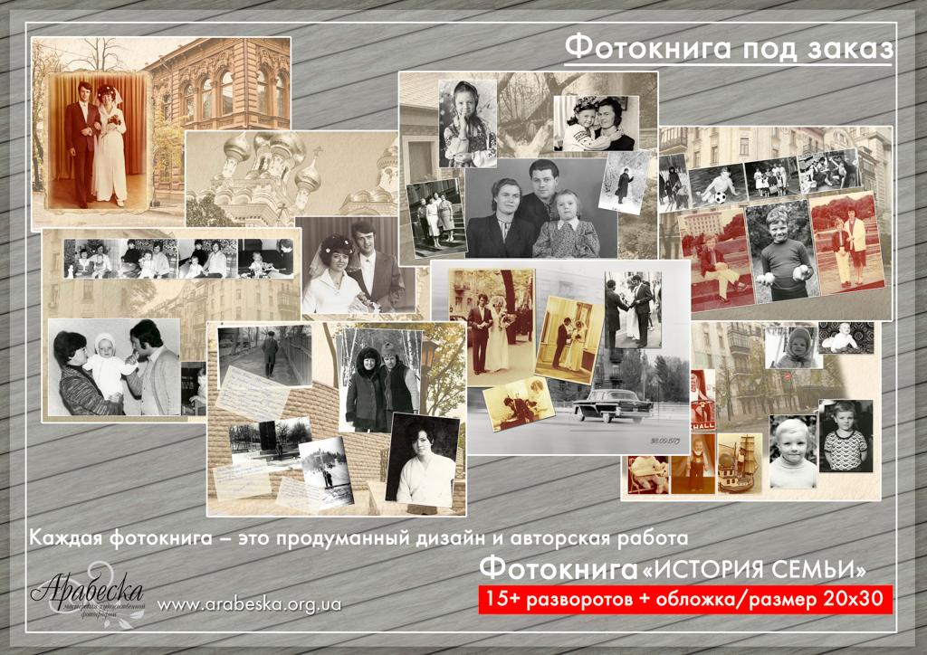 arabeska.org.ua-photobook014