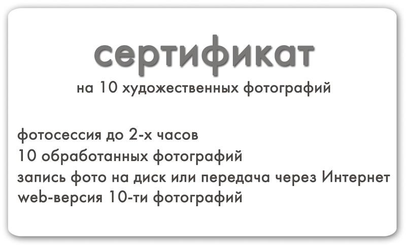 10sertifikate-info-site- by-Olya-Shabanova