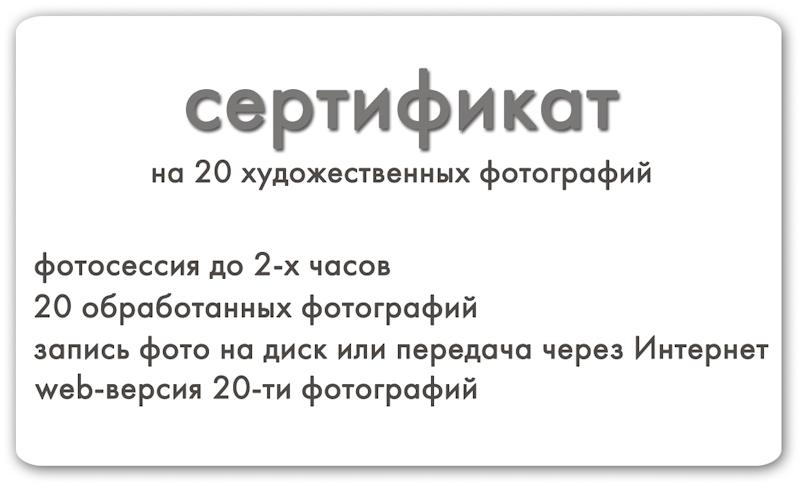 20sertifikate-info-site- by-Olya-Shabanova
