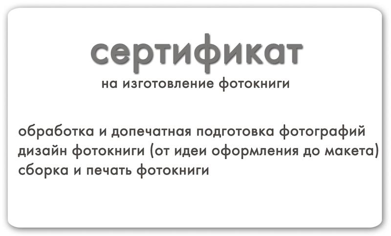 Book-sertifikate-info-site- by-Olya-Shabanova